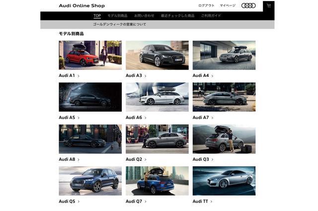 画像3: 【PR】Audi Online Shop体験記  第1回 純正アクセサリーがネットで注文できた!