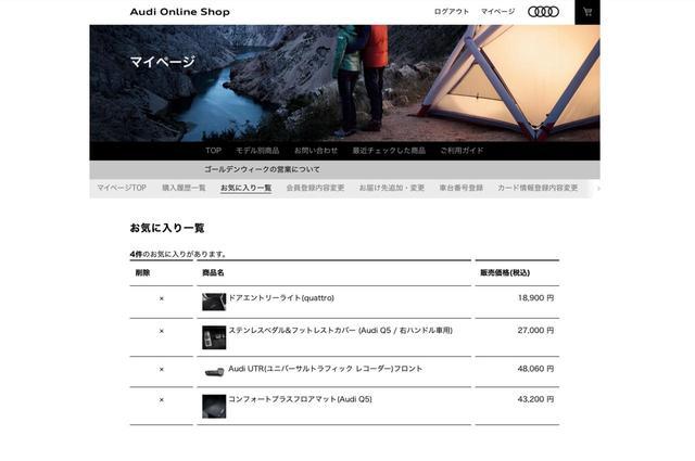 画像9: 【PR】Audi Online Shop体験記  第1回 純正アクセサリーがネットで注文できた!