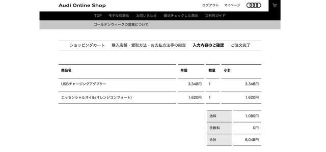 画像12: 【PR】Audi Online Shop体験記  第1回 純正アクセサリーがネットで注文できた!
