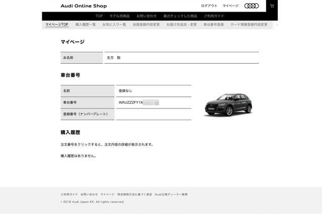 画像6: 【PR】Audi Online Shop体験記  第1回 純正アクセサリーがネットで注文できた!