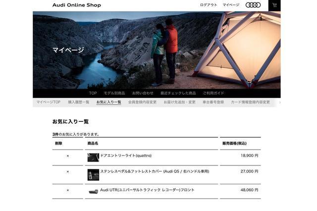 画像1: 【PR】Audi Online Shop体験記  第3回 取り付けが必要なアクセサリーもオンラインで