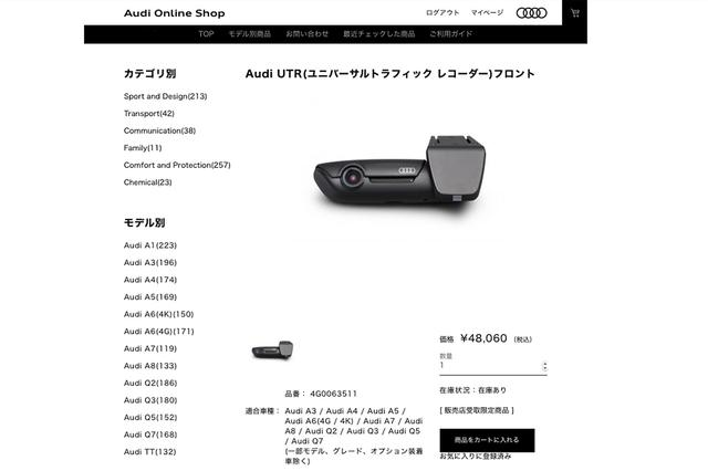 画像2: 【PR】Audi Online Shop体験記  第3回 取り付けが必要なアクセサリーもオンラインで