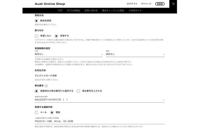 画像3: 【PR】Audi Online Shop体験記  第3回 取り付けが必要なアクセサリーもオンラインで