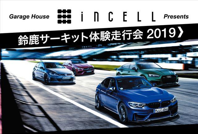 画像1: 【イベント情報】鈴鹿サーキット体験走行会2019