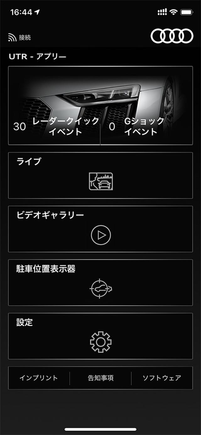 画像6: 【PR】Audi ユニバーサルトラフィックレコーダー体験記
