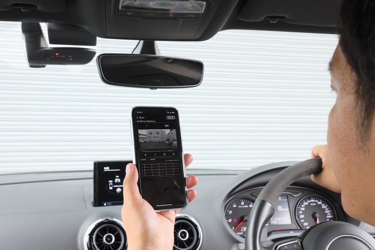 画像5: 【PR】Audi ユニバーサルトラフィックレコーダー体験記
