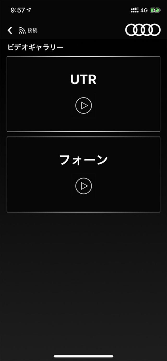 画像11: 【PR】Audi ユニバーサルトラフィックレコーダー体験記