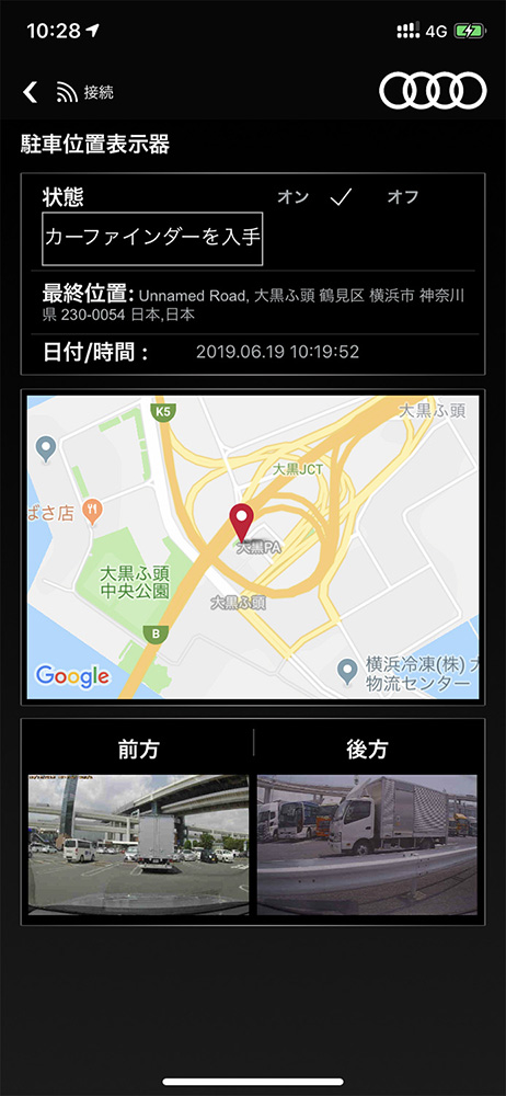 画像15: 【PR】Audi ユニバーサルトラフィックレコーダー体験記