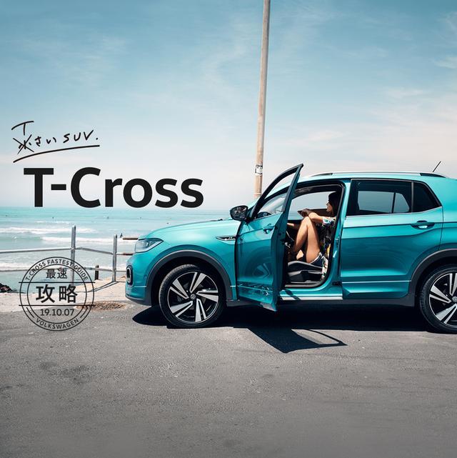 画像: T-Cross 最速攻略 | フォルクスワーゲン公式