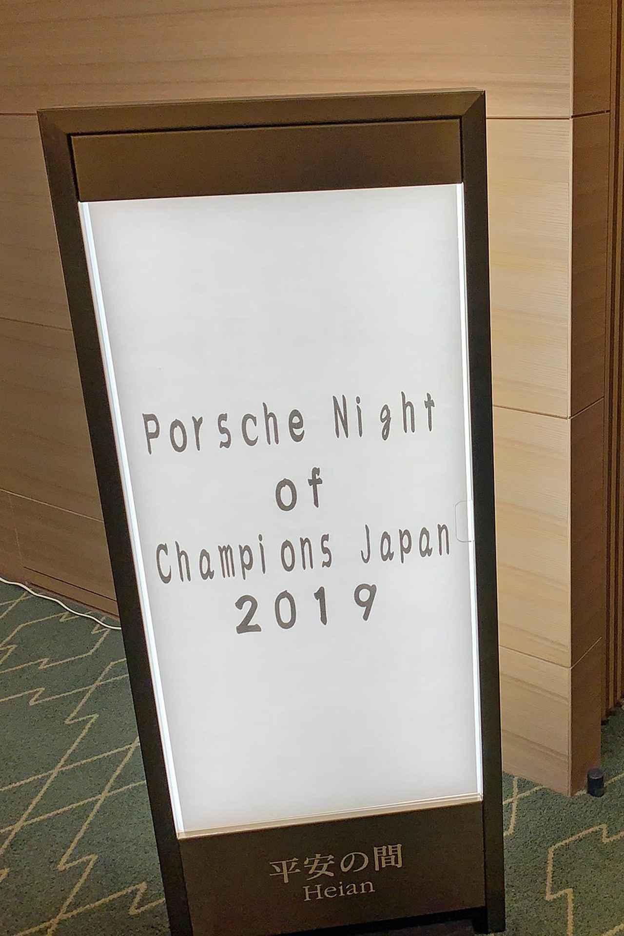 画像2: ポルシェモータースポーツの今年の締めくくり2019  ~Porsche Night of Champions Japan 2019