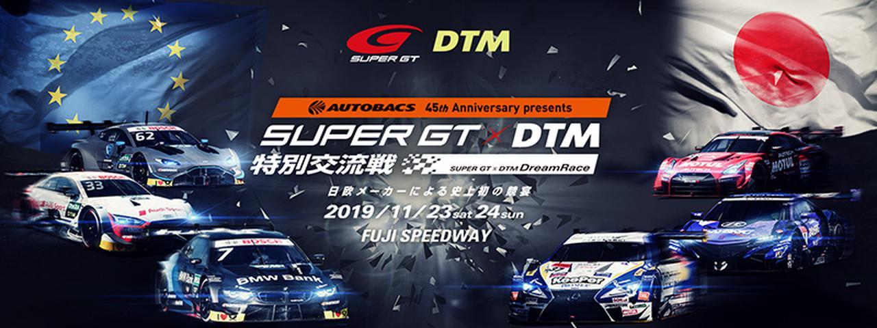 画像: Races | SUPER GT OFFICIAL WEBSITE