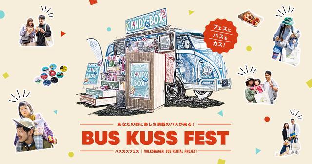 画像: BUS KUSS FEST | フォルクスワーゲン公式