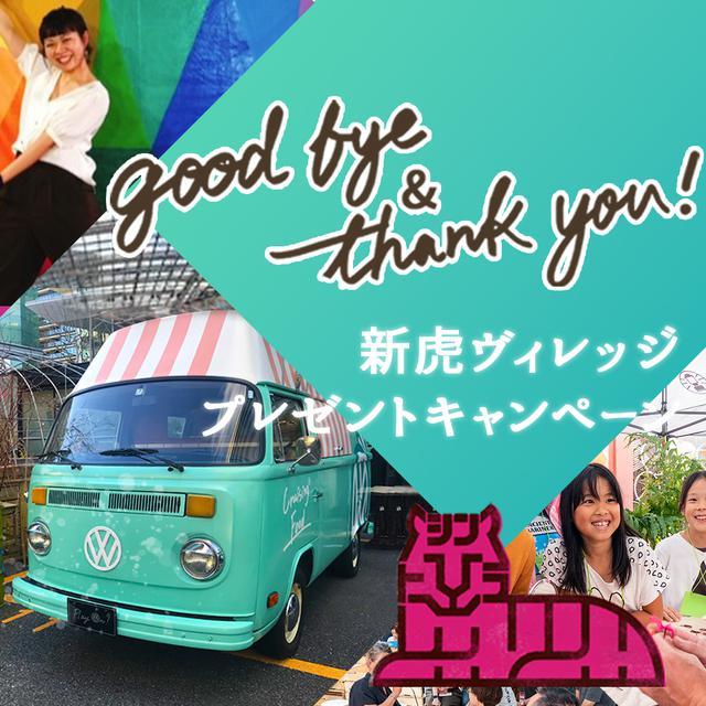 画像: goodbye&thankyou!新虎ヴィレッジプレゼントキャンペーン