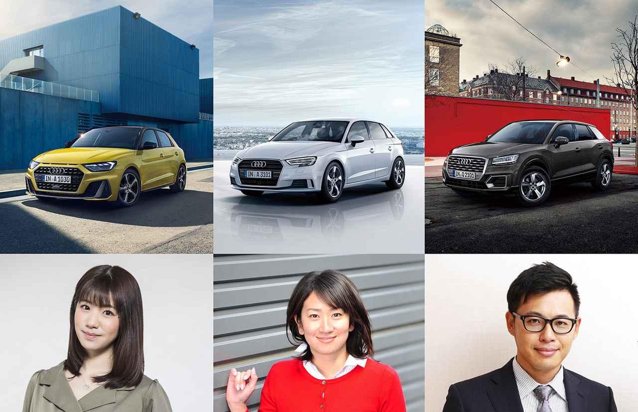 画像: アウディ ジャパンが「動画で生回答!Audi A1 / A3 / Q2オンライン質問会」開催