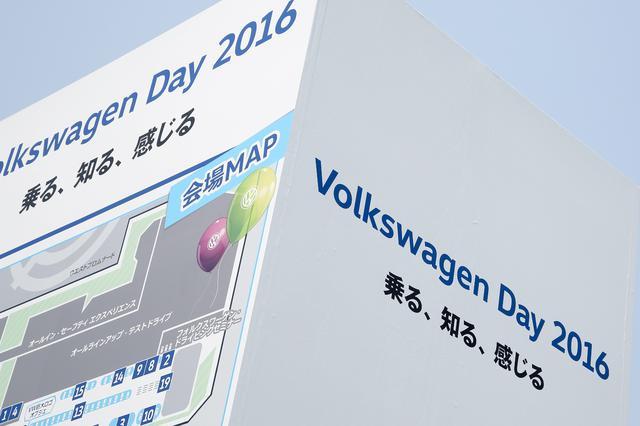 画像2: 「Volkswagen Day 2016」開催[再]
