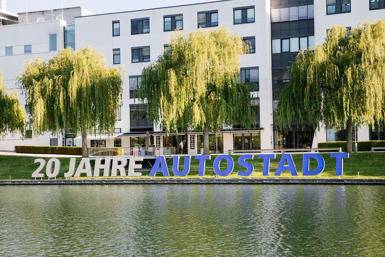 画像1: 「アウトシュタット(Autostadt)」が20周年