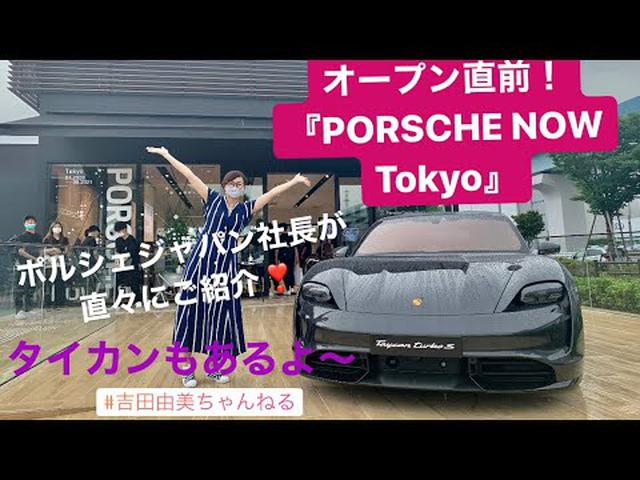 画像: 期間限定『PORSCHE NOW Tokyo』とポルシェ初の電気自動車タイカンをご紹介‼️ 吉田由美ちゃんねる(yumi yoshida) vol.120 youtu.be