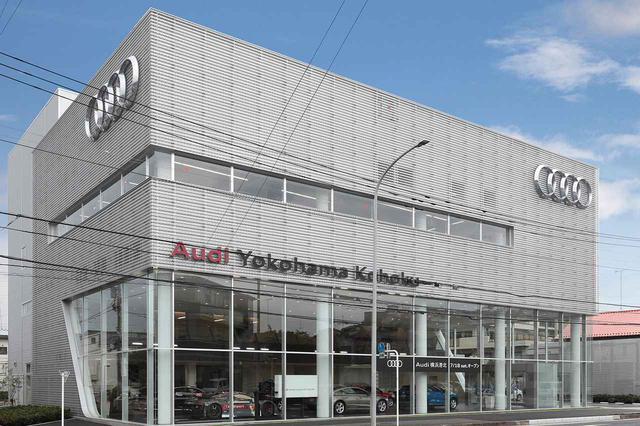 画像1: 「Audi 横浜港北」が移転リニューアルオープン