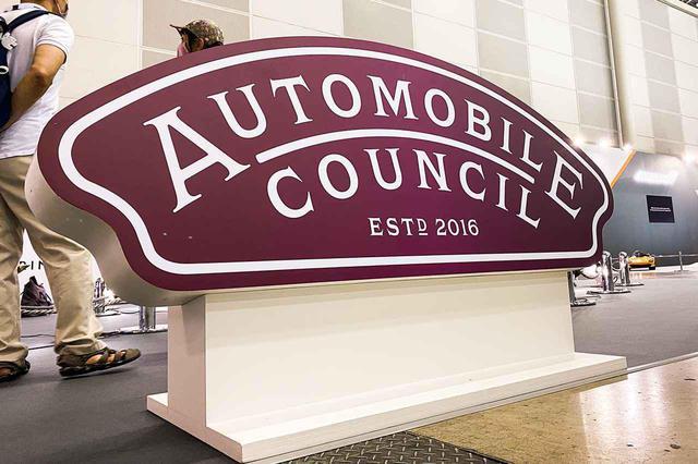 画像1: ホンモノに触れる楽しさ〜AUTOMOBILE COUNCIL 2020
