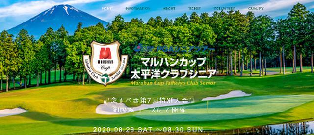 画像: www.taiheiyoclub.co.jp