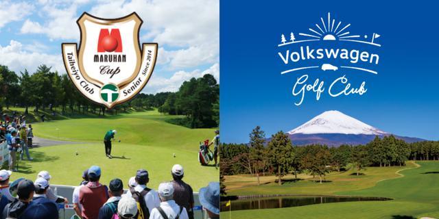 画像: Volkswagen Golf Club プレゼントキャンペーン