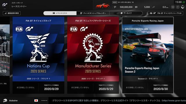 画像3: 「Porsche Esports Racing Japan シーズン2」開催決定