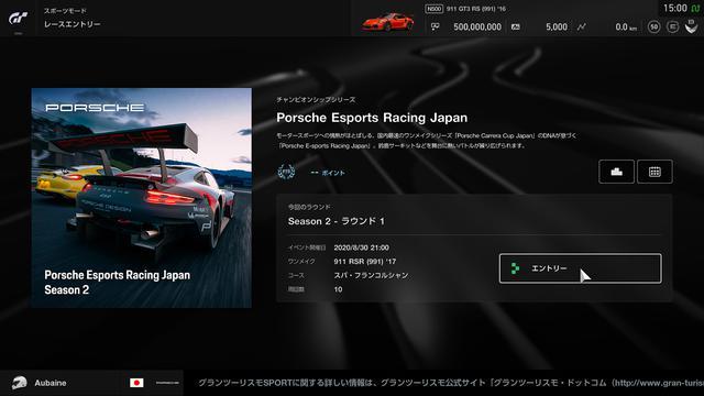 画像2: 「Porsche Esports Racing Japan シーズン2」開催決定