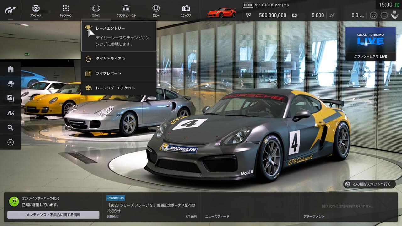 画像4: 「Porsche Esports Racing Japan シーズン2」開催決定