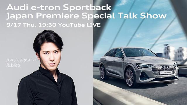 画像: [Audi e-tron Sportback] Japan Premiere Special Talk Show [アウディ ジャパン] www.youtube.com