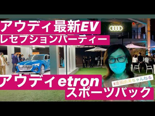 画像: アウディ最新スタイリッシュEV「e-tronスポーツバック」レセプションパーティーにて #吉田由美ちゃんねる/yumi yoshida www.youtube.com