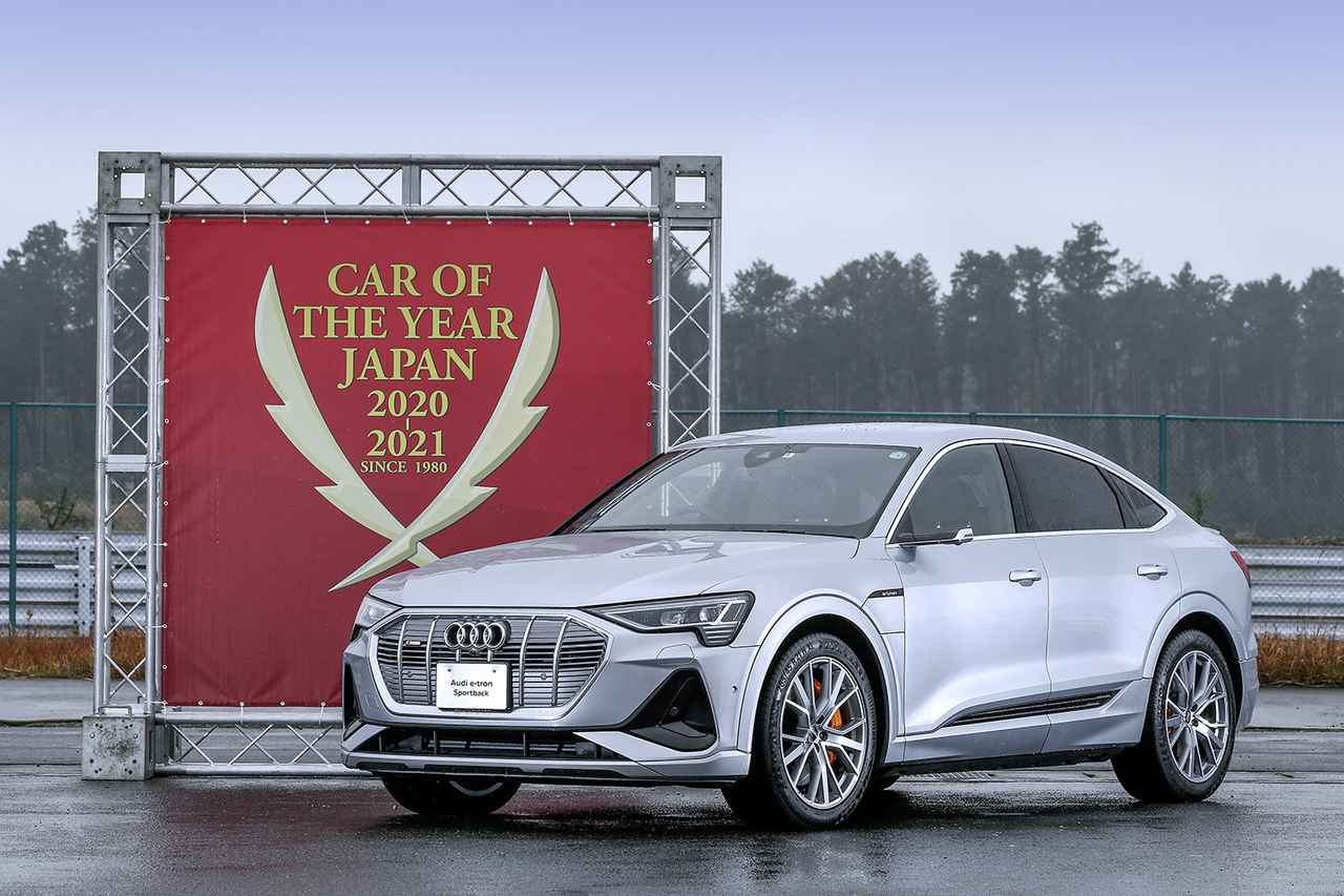 画像: 「Audi e-tron Sportback」が「2020-2021 テクノロジー・カー・オブ・ザ・イヤー」受賞