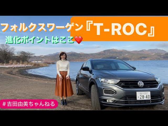 画像: フォルクスワーゲン『T-ROC』ここが進化した2021年モデル⭐️ #吉田由美ちゃんねる #yumiyoshida volkswagen T-ROC youtu.be