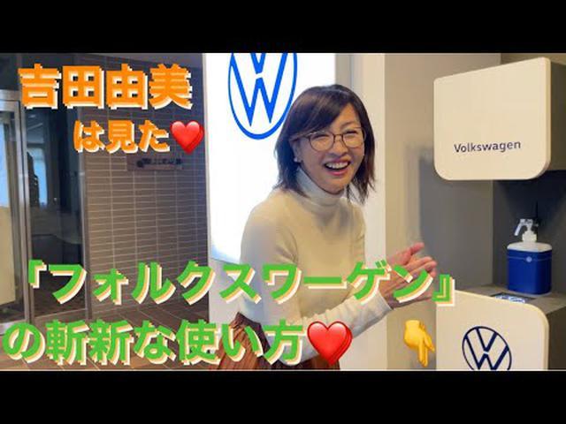 画像: え?これ、ゴルフ?『フォルクスワーゲン ゴルフ』の斬新な使い方❤️ Volkswagen T-Roc/T-Cross/Golf #yumi yoshida #吉田由美ちゃんねる youtu.be