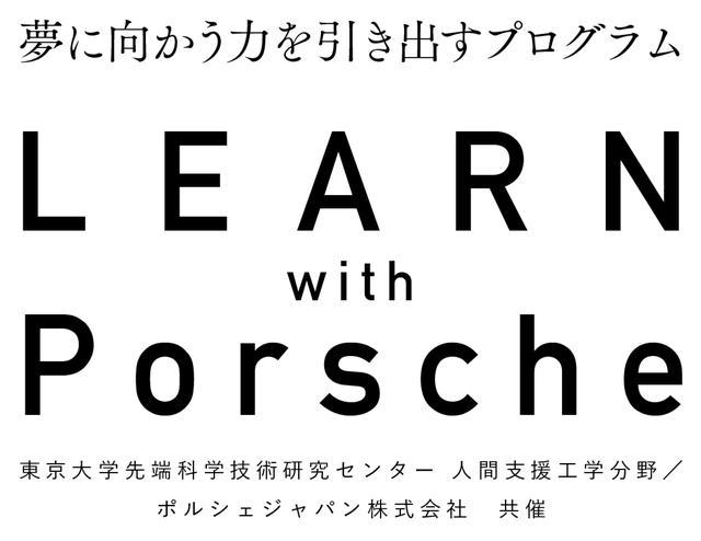 画像: LEARN 東京大学先端科学技術研究センター人間支援工学分野 - pj
