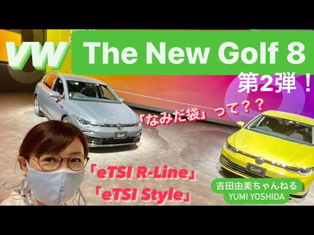 画像: VW「新型ゴルフ8」は、夜が楽しい⁉️  フォルクスワーゲン The New Golf /eTSI R-Line/eTSI Style  #吉田由美ちゃんねる #yumiyoshida youtu.be