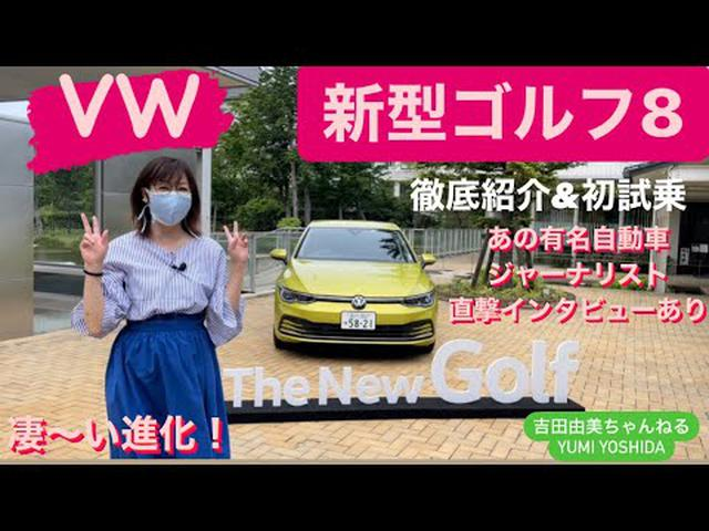 画像: 超速報!フォルクスワーゲン新型「ゴルフ8」徹底紹介&初試乗⭐️ 直撃!人気モータージャーナリストの本音インタビュー  Volkswagen Golf 8 #吉田由美ちゃんねる #yumiyoshida youtu.be