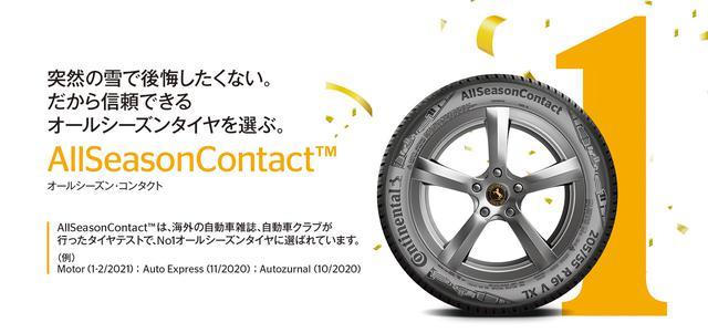 画像2: 【Continental Tires】「AllSeasonContact」を日本で発売