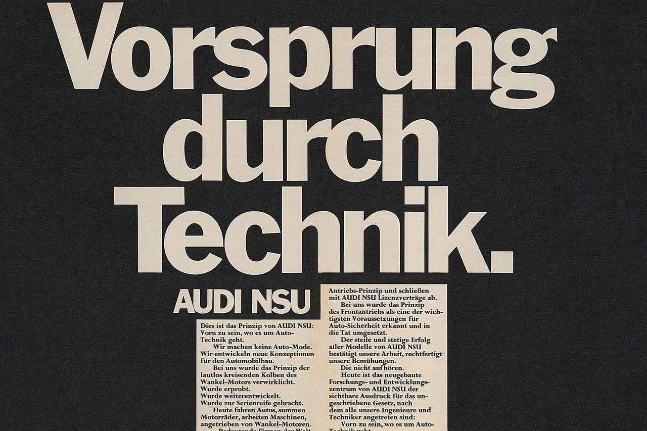 画像2: 「Vorsprung durch Technik」が50周年