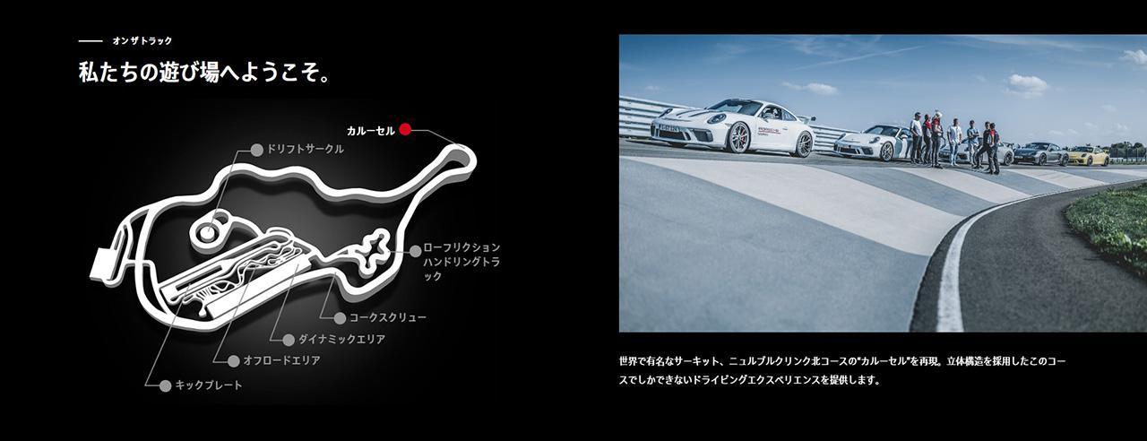 画像3: 「ポルシェ・エクスペリエンスセンター東京」が10月1日オープン