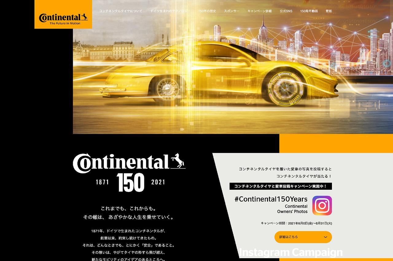画像: 150th.continentaltire-cp.jp