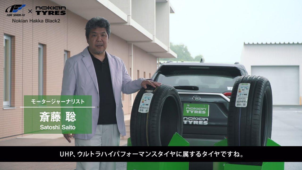 画像: ノキアンタイヤ『ハッカ・ブラック2シリーズ』斎藤聡氏 試乗インプレッション www.youtube.com