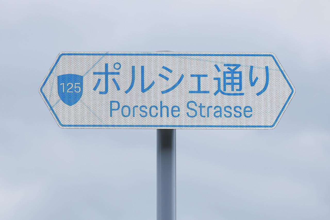 画像36: 「ポルシェ・エクスペリエンスセンター東京」がオープン