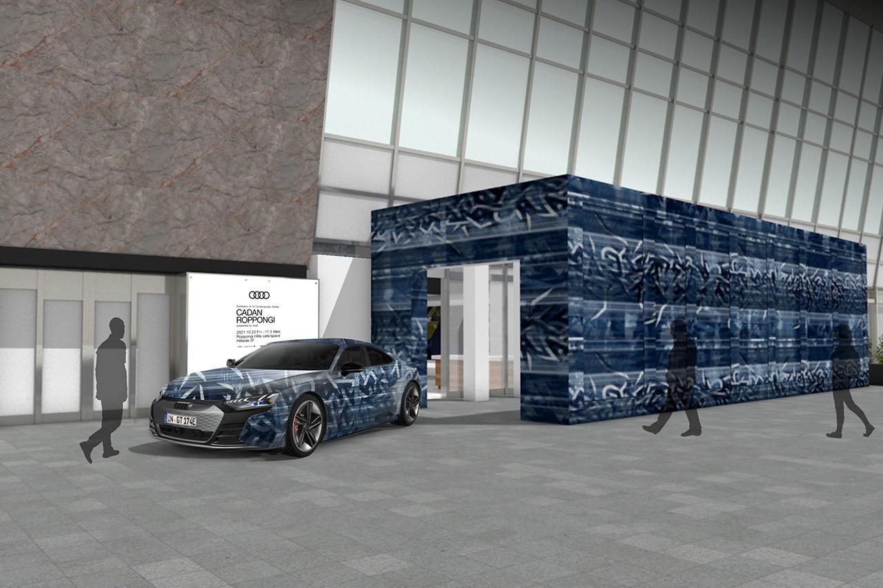 画像: 「CADAN ROPPONGI presented by Audi」を開催