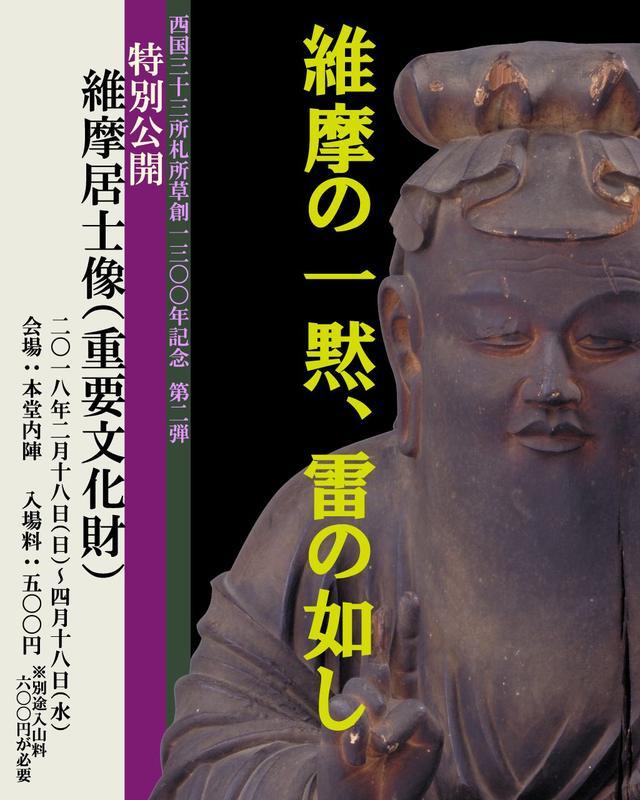 画像2: 梅の名所、第十三番札所「石山寺」