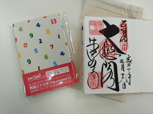 画像: 右が番組オリジナル御朱印帳。左は、スタッフが清水寺さんでいただいた御朱印です。