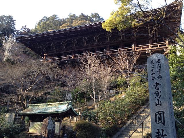 画像: 第27番札所「書寫山 圓教寺」をご紹介しました。