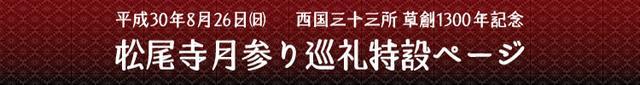 画像: 西国三十三所草創1300年記念