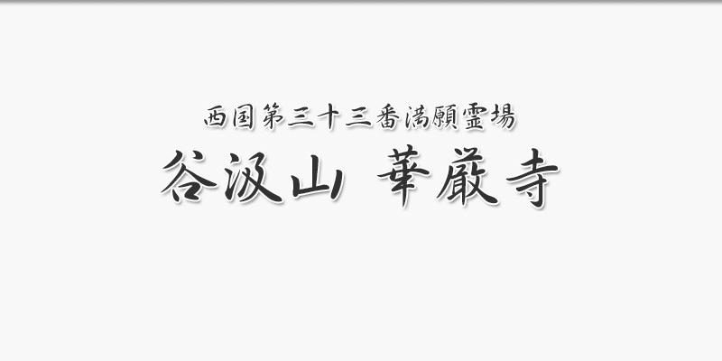 画像: 西国第三十三満願霊場 谷汲山華厳寺