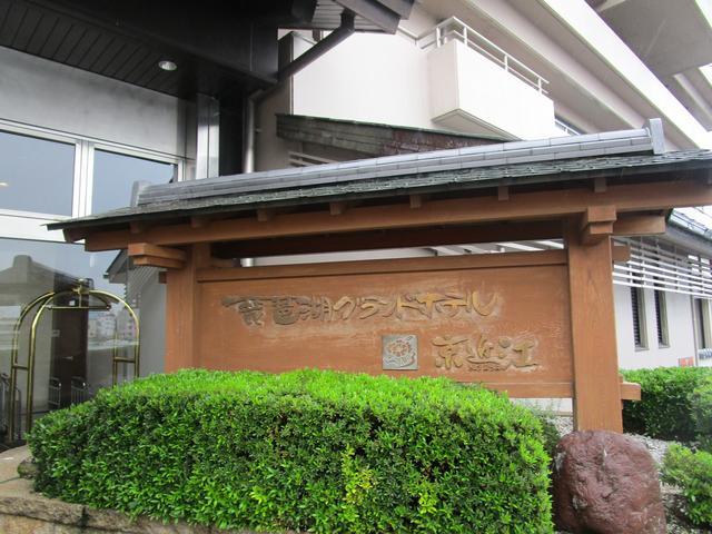 画像: おごと温泉にある琵琶湖グランドホテル。目の前が琵琶湖という絶好のロケーションで露天風呂も素敵です