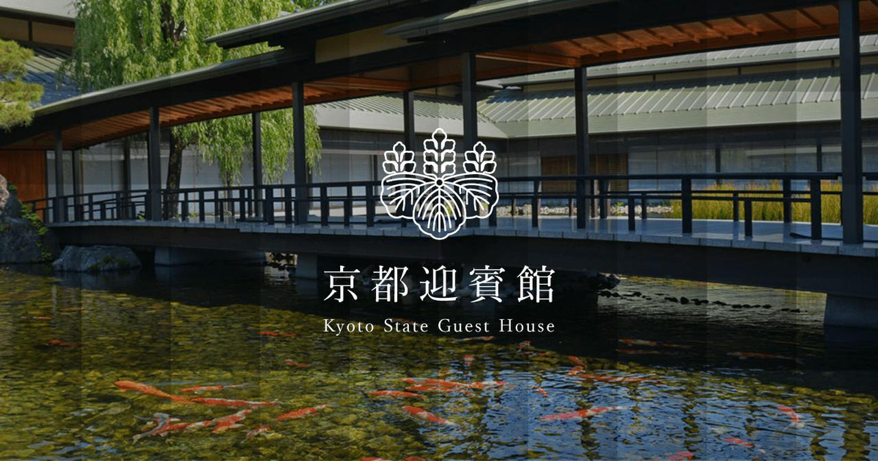 画像: 天皇陛下御即位慶祝行事として祝賀御列の儀で使われたオープン・カーを2020年1月9日(木)から3月17日(火)まで展示いたします   お知らせ   京都迎賓館   内閣府
